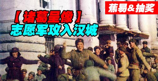 #蕉易&抽奖#【诸葛】志愿军攻入汉城