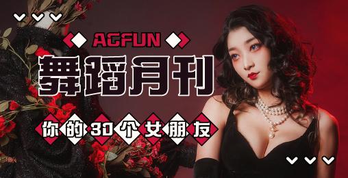【AcFun舞蹈月刊】2019年 第十一期