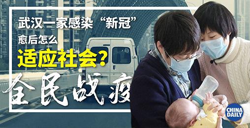 武汉一家感染新冠肺炎治愈:我们得重新适应社会
