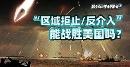 """将军的暴论:""""区域拒止/反介入""""能战胜美国吗?"""