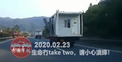 2020年2月23日中国交通事故