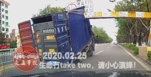 2020年2月25日中国交通事故