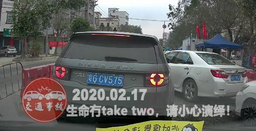 2020年2月17日中国交通事故