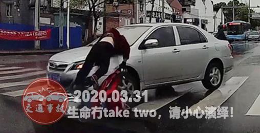 2020年3月31日中国交通事故