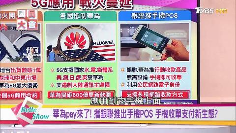 """台湾节目:华为5G技术成世界领先者,华为""""改变""""世界,太牛了!"""