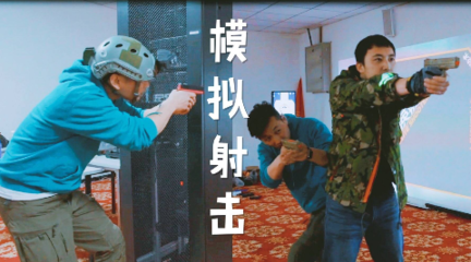 """模拟射击也能打出""""中弹""""感?"""