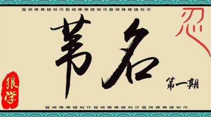 龙崎【狼学研习者】01:苇名