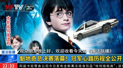 """【麻瓜新闻】用""""播送新闻""""的方式来看《哈利波特》第1弹!是86,哈利的86上天了!"""
