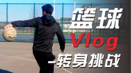篮球vlog:小伙儿为练转身走火入魔,绕篮球场怒转五十圈!