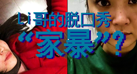 Li哥的脱口秀:中国人觉得家暴不算事??