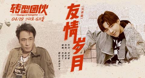 吴镇宇、摩登兄弟刘宇宁-友情岁月(兄弟版)(电影《转型团伙》宣传推广曲)
