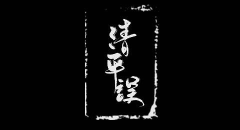 【小曲儿】《清平误》————小曲儿个人原创音乐专辑《十念》