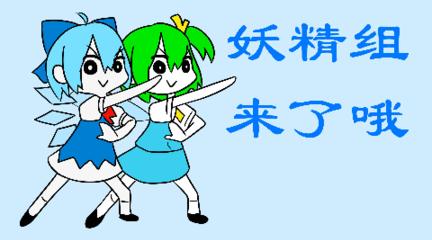 【东方同人手书】妖精组来了哦