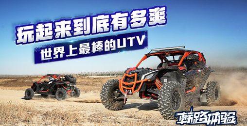 可以上高山 下泥浆 世界上最棒的UTV玩起来有多爽