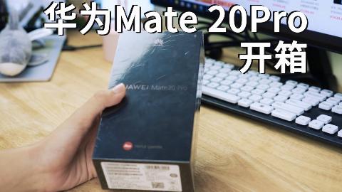 华为Mate20Pro亮黑色开箱,手感真像S9