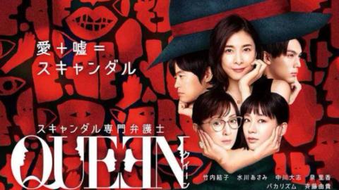 【丑闻专业律师QUEEN】04 cut【新酱】Part1
