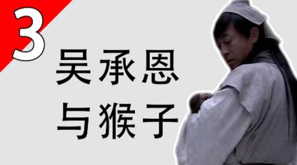 六学《吴承恩与西游记》第3集