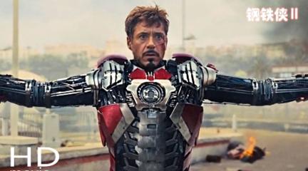 【刘油果】漫威系列电影《钢铁侠2》,托尼被鞭子抽了