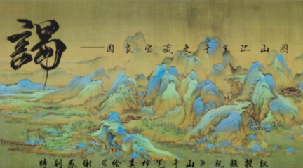 原创?#26159;?国家宝藏之千里江山图