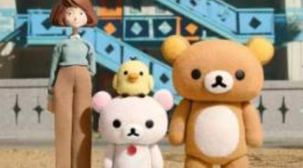 定格动画《轻松小熊和小薰》05-06 720P【日语中字】