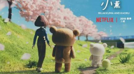 定格动画《轻松小熊和小薰》03-04 720P【日语中字】