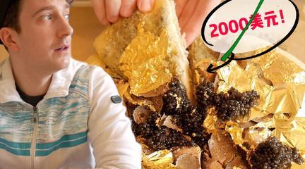 2000刀!纽约最贵的黄金披萨!