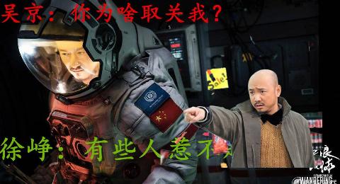 徐峥删除力挺《流浪地球》的微博并取关吴京,吴京动了谁的奶酪?