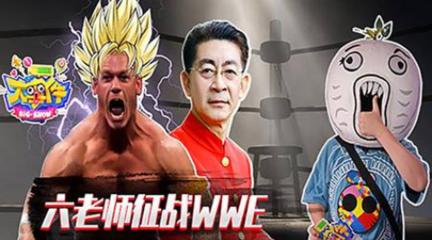 六老师征战WWE