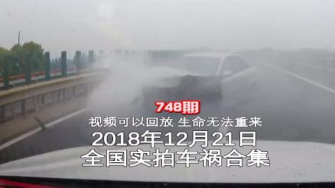 2018年12月21日全国实拍车祸合集:小车撞上三轮车瞬间起大火