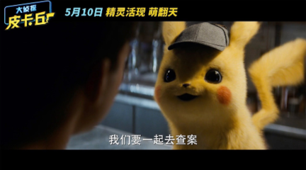 《大侦探皮卡丘》中文预告