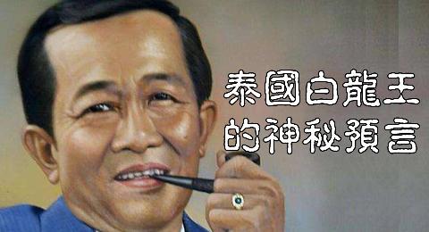 【敬坛奇闻】泰国转世白龙王,预言东南亚大海啸