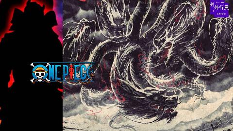 海贼王专题#135: 和之国将军黑炭大蛇五头龙