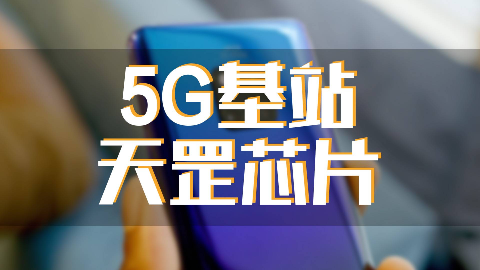 华为 5G 再拔头筹!首款5G基站芯片发布,将直播春晚