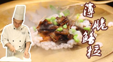 大师的菜·薄脆鳝粒