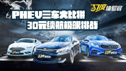 PHEV三车大比拼  30元续航极限挑战Part1