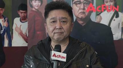 AcFun影视区于大爷专访 牌面!