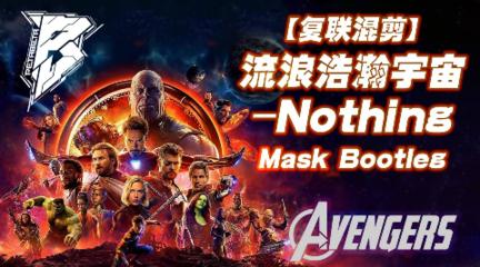 【复联混剪】流浪浩瀚宇宙 - Nothing(Mask Bootleg)