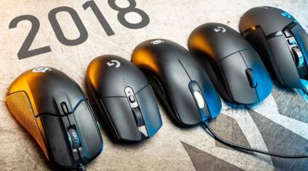 盘点2018最值得买的鼠标!