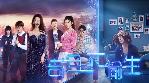 """《苟且不偷生》预告  6个小人物上演残酷版""""爱情公寓""""Part1"""