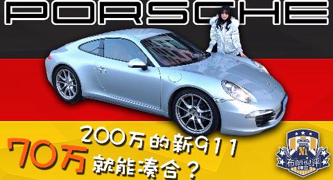 选装之王新911,只要三分之一的钱就能完美替代?