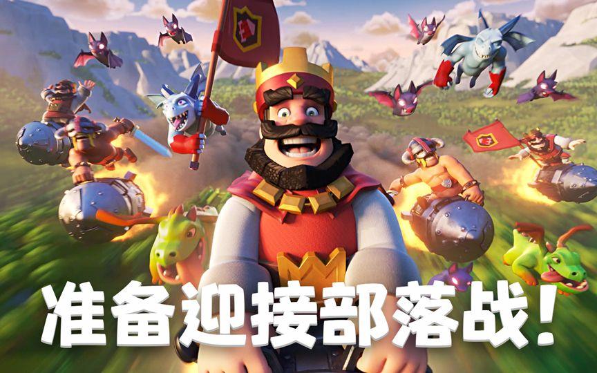 【皇室战争】准备迎接部落战!