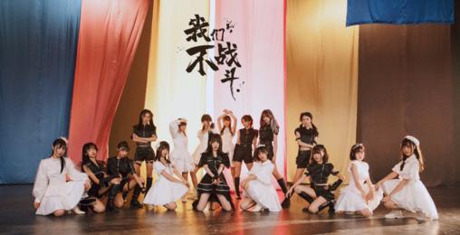 【MV】AKB48 Team SH周年献礼 《我们不战斗》