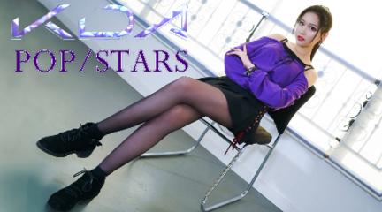 【娜娜】POP/STARS