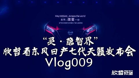 """Vlog.009 """"灵·隐智界"""",欣哲看东风日产第七代天籁发布会"""