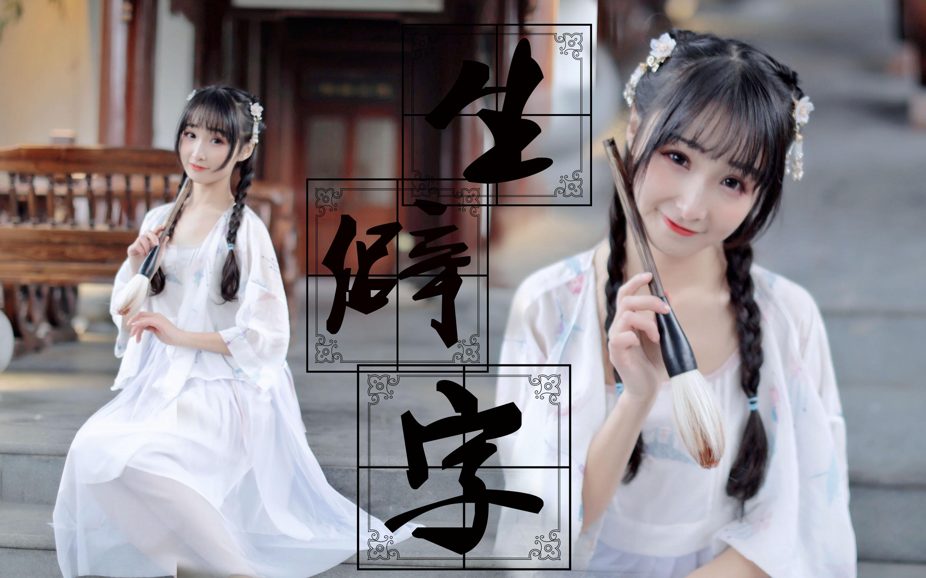 【晓丹】生僻字-我们中国的汉字落笔成花生僻字