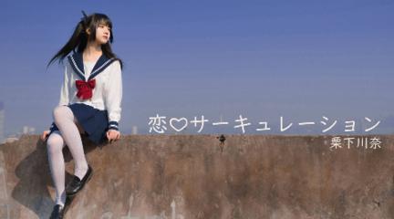 【川奈】戀愛循環 畫質夢回2012