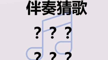 听伴奏猜歌曲 华语女歌手篇