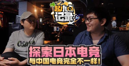 起小点记录:探索日本电竞,与中国电竞完全不一样!