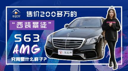 """售价200多万的""""西装暴徒""""S63 AMG究竟是什么样子"""