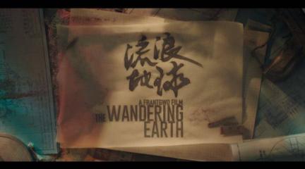 从《流浪地球》看中国电影的未来!